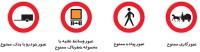 قوانین حمل و نقل