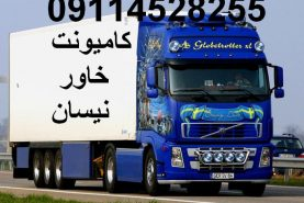 باربری رشت به اصفهان