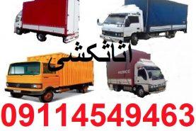 حمل اثاثیه ماهان محمودآباد