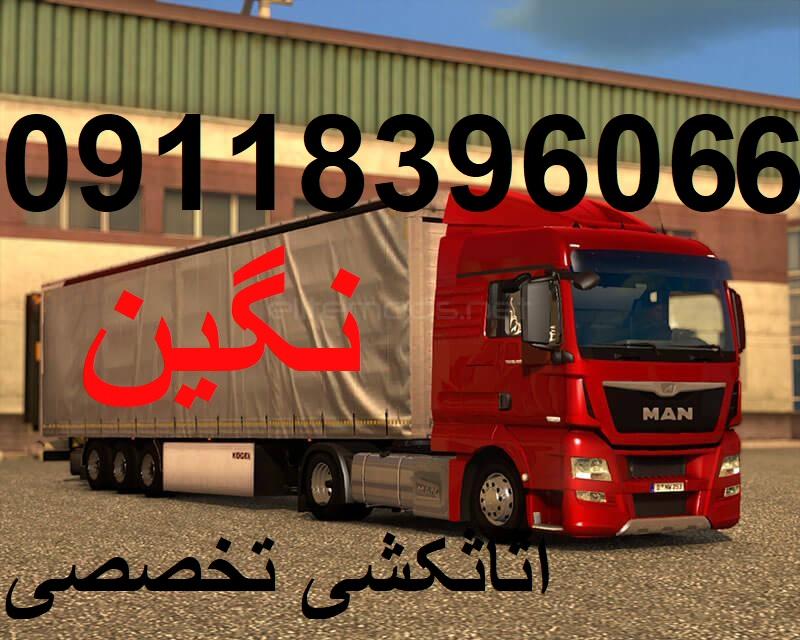 باربری عباس آباد مازندران به تهران