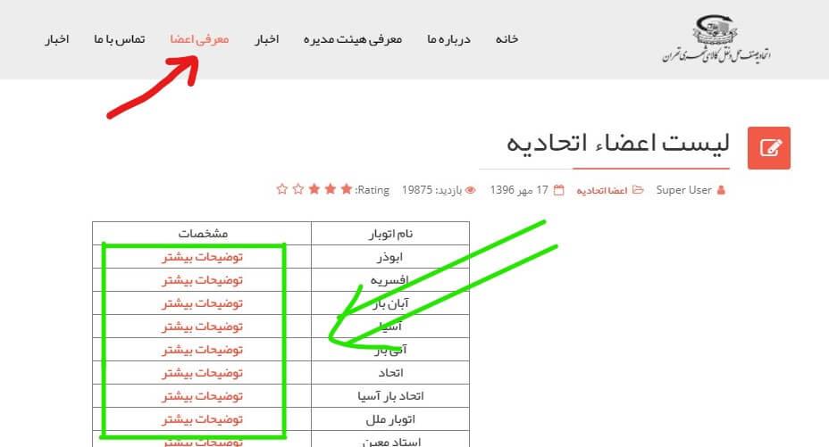 لیست باربری های مجاز تهران